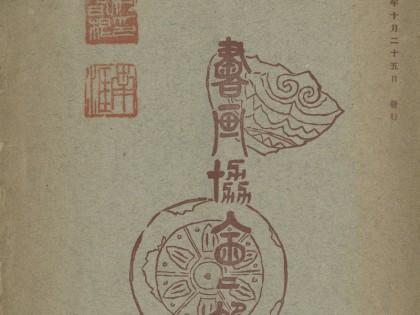 서화협회회보 (書畵協會會報), 창간호