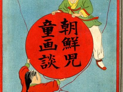 조선아동화담 (朝鮮兒童畵談)