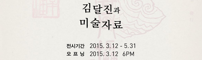 1503김달진미술자료박물관-개관식3차-copy4